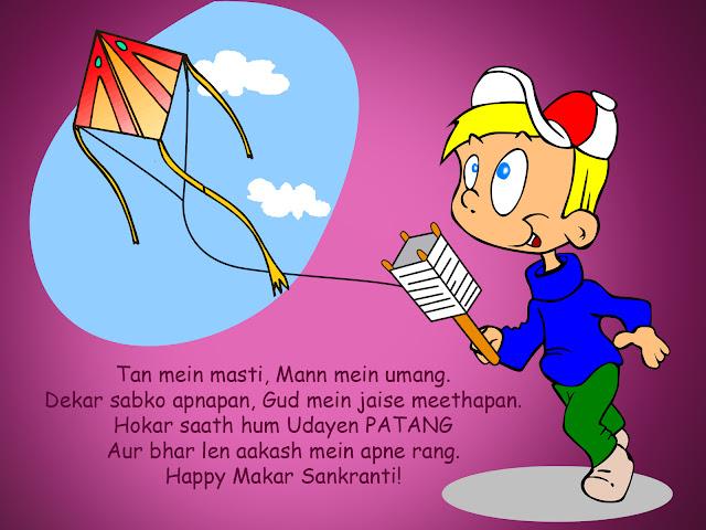 Happy Makar Sankranti 2016 wallpaper