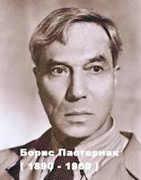 Борис Пастернак – ЗАСТУПНИЦА