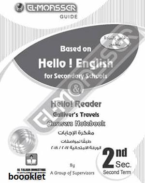 الاجابات الكاملة لكتاب Elmoasserالمعاصر في اللغة الانجليزية للصف الثاني الثانوي ترم ثاني 2018