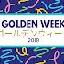 La Golden Week 2019 y las vísperas de la coronación de Akihito