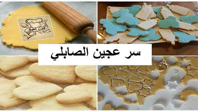 حلويات مغربية,عجين صابلي,دواز أتاي,صابلي بريستيج,حلويات العيد,