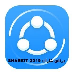 تحميل برنامج شيرات 2019 Shareit للكمبيوتر وللاندرويد وللايفون