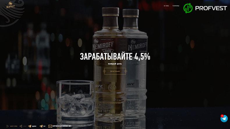 Конкурс от Nemiroff