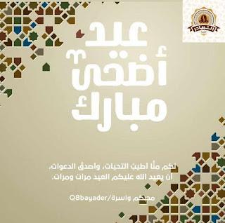 عيد اضحى مبارك على الجميع وكل عام وانتم بخير وصحة وعافية