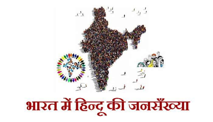 भारत में हिन्दुओं की जनसंख्या कितनी है? Bharat me hindu ki jansankhya kitni hai