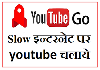 Youtube Kaise Chalaye Slow Internet Par
