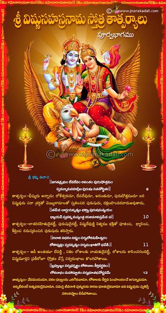 lord vishnu sahasranamam with meaning in telugu, teulgu devotional bhakti images, vishnu sahasranama 9 to12 slokams with meaning