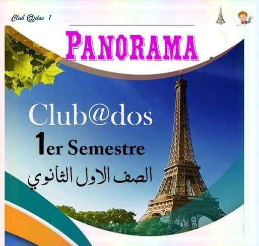 مذكرة اللغة الفرنسية للصف الأول الثانوى ترم أول 2020 مسيو محمد حسنى