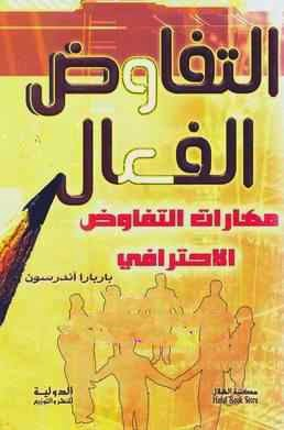 Effective negotiation Arabic book