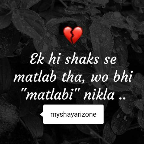 Very Emotional SMS Picture Shayari in Hindi
