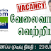 Vacancy In Sri Lanka Telecom Mobitel