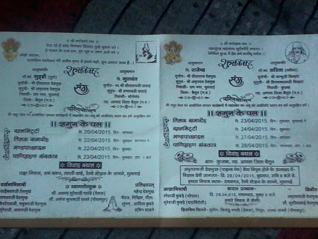 Wedding And Jewellery Wedding Card Matter In Hindi For Daughter