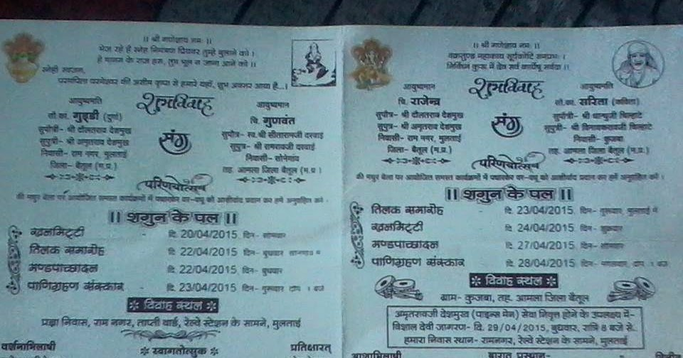 Wedding and Jewellery: wedding card matter in hindi for ...