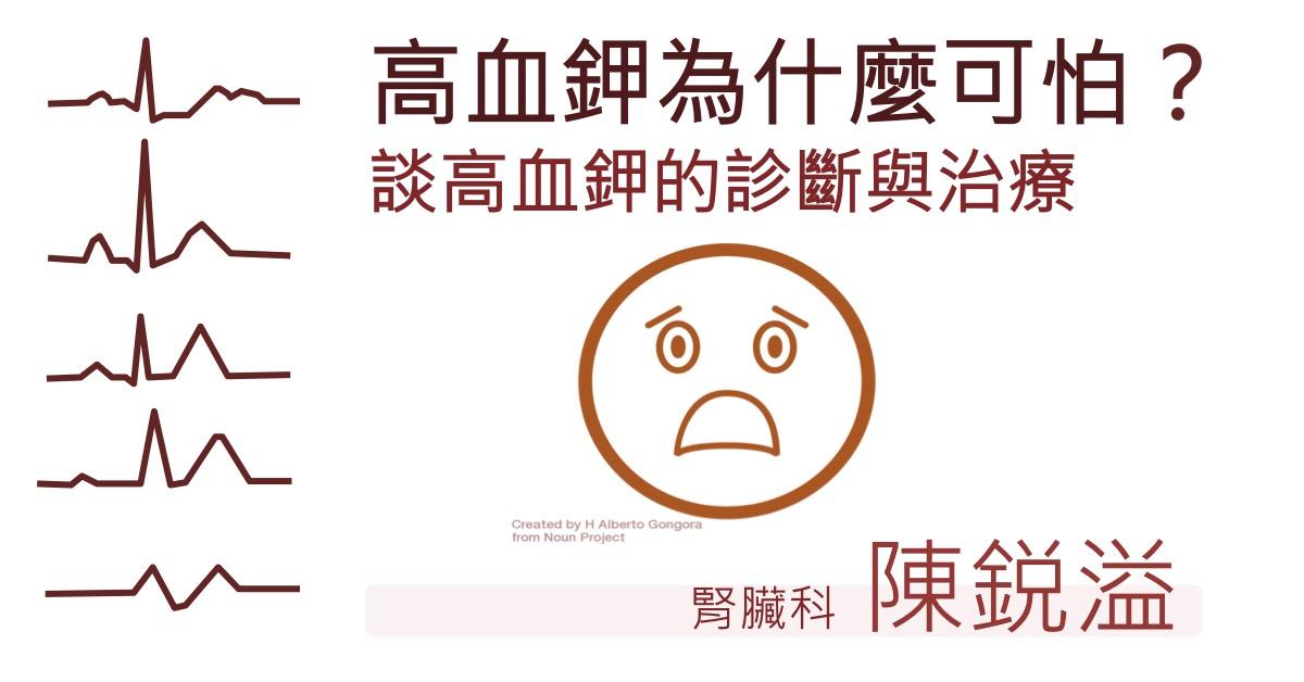 陳鋭溢: 高血鉀為什麼可怕? 談高血鉀的診斷與治療
