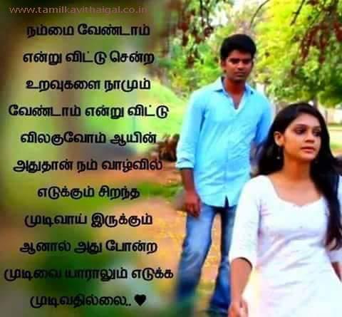 tamil kavithai tamil love kavithai kadhal kavithaigal   tamil kavithaigal