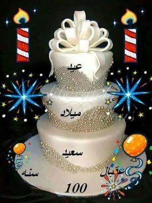 صور تورتة 2019 اجمل صور تورته عيد ميلاد سعيد مصراوى الشامل