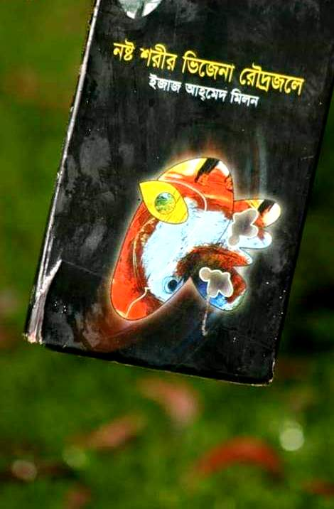 নষ্ট শরীর ভিজে না রৌদ্রজলে