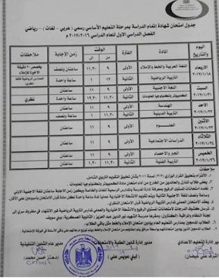جدول امتحانات الشهادة الاعدادية التيرم الاول محافظة بنى سويف 2016/2017 Beni Suef