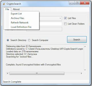 CryptoSearch: Архивное копирование