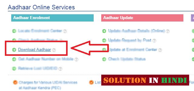 click on download aadhaar - www.solutioninhindi.com