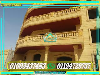 اسعار الحجر الهاشمى فى مصر 2019 سيتى ستون 01003437483