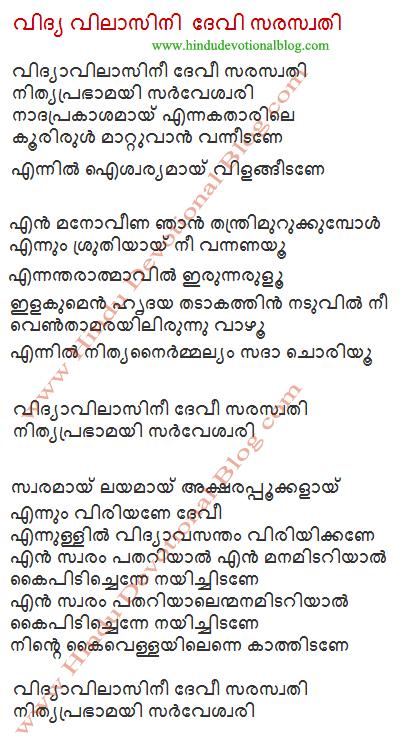 Shiva keerthanam in malayalam lyrics