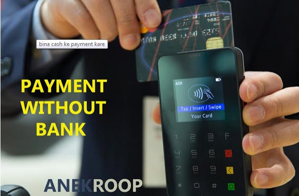 payment without cash