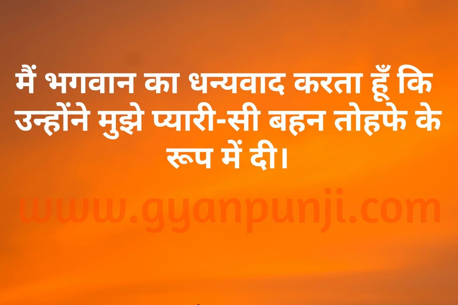 रक्षा बंधन पर विचार (Raksha Bandhan Quotes In Hindi