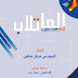 كتاب الماتلاب للمهندسين باللغه العربيه
