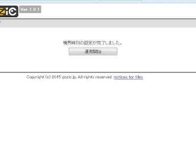 NFC勤怠管理GOZIC 境界時刻の設定完了