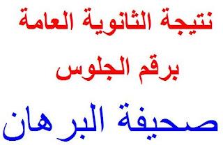 مشاهدة نتيجة الثانوية العامة 2016 جمهورية مصر العربية