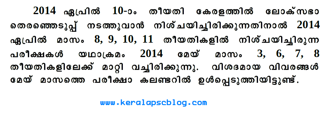 Kerala PSC Examinations on April 2014 shifted to May 2014