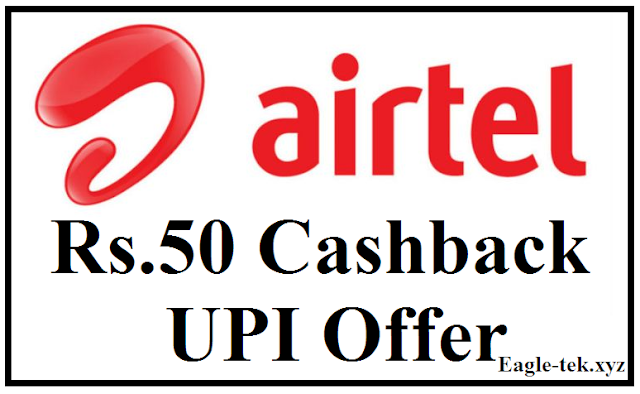 My airtel app Offer Rs.50 cashback UPI Transaction