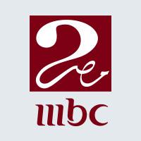 قناة ام بي سي مصر 2 اون لاين بدون تقطيع