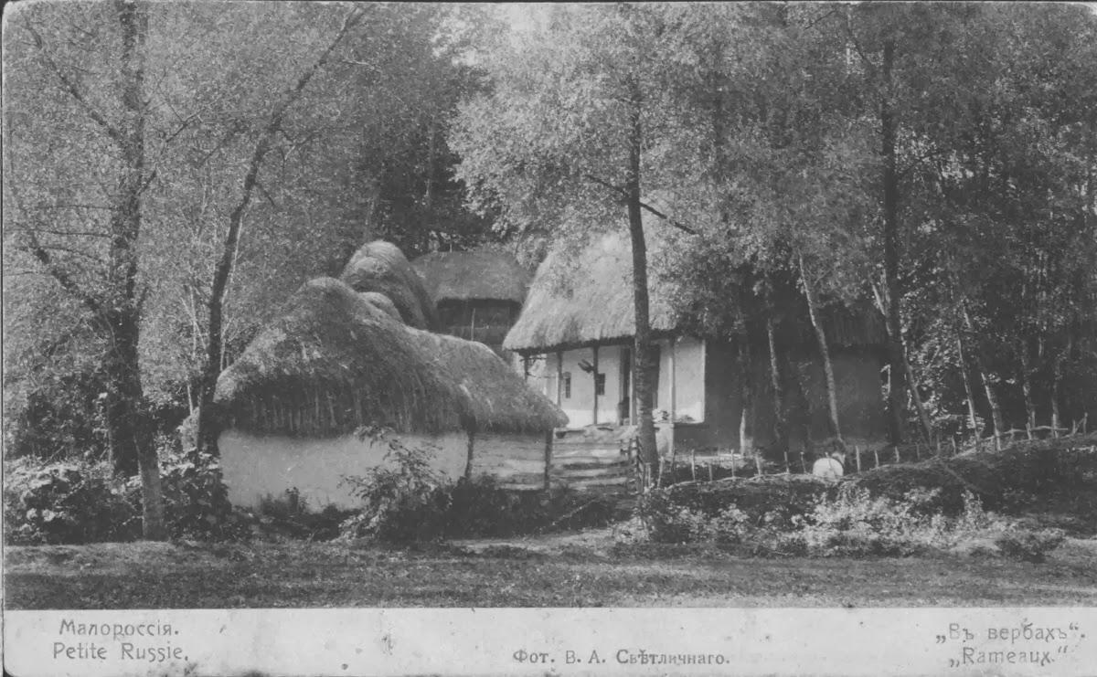 старинные фото полтавской области сказать