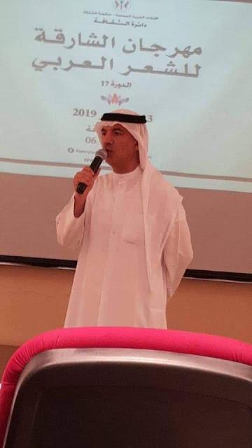 تكريم الشاعرين محمد الشهاوي وسيف المريوومشاركة  42 شاعراً في مهرجان الشارقة للشعر العربي