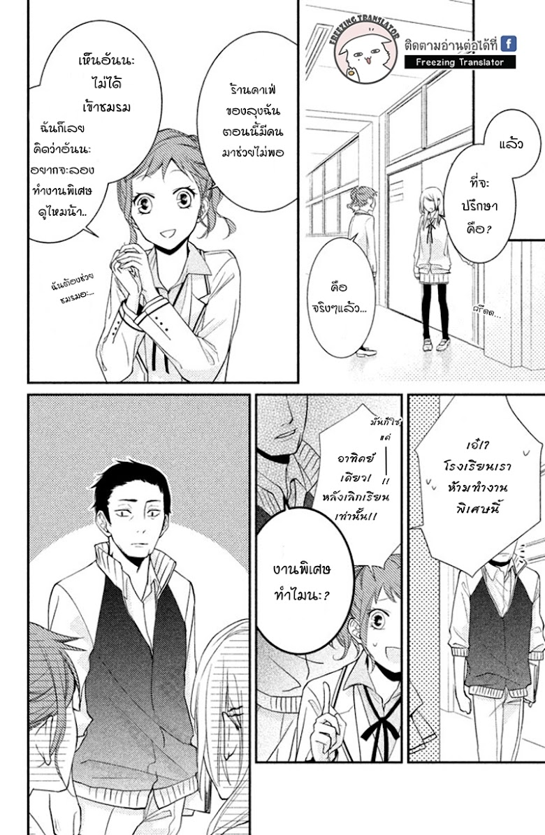 Chiaki-Sempai no Iu Toori - หน้า 4