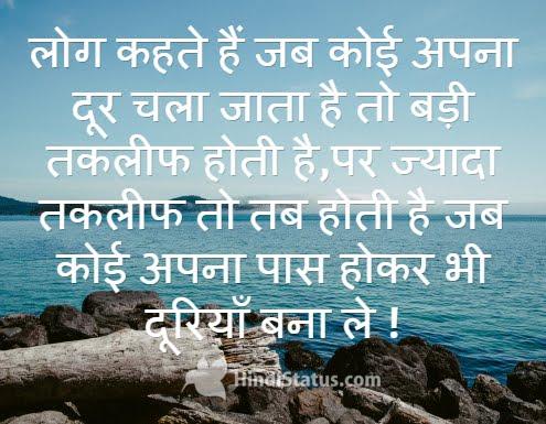 Distance Hurts - HindiStatus