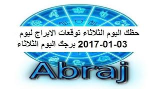 حظك اليوم الثلاثاء توقعات الابراج ليوم 03-01-2017 برجك اليوم الثلاثاء