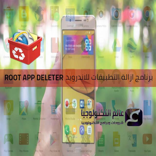 برنامج ازالة التطبيقات للاندرويد  Root App Deleter