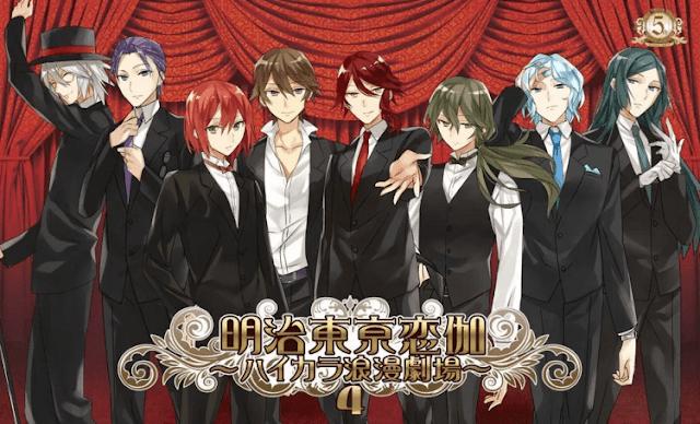 Meiji Tokyo Renka OST Opening and Ending Song Full