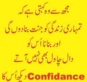 2016 Urdu Joke