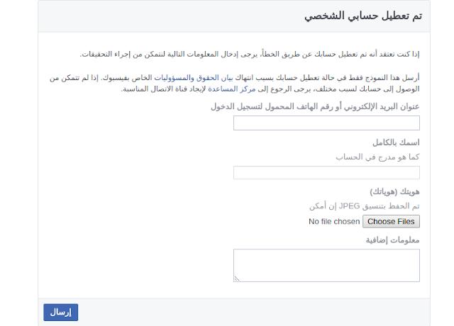 استرجاع حساب فيس بوك قديم