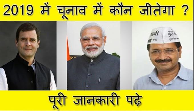 2019 के चुनाव में कौन जीतेगा