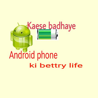 Android mobile ka bettey life kaise badhaye