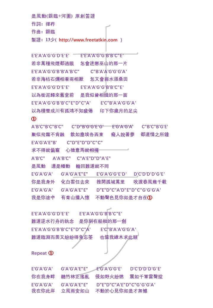 嚟曬譜: 是風動(銀臨+河圖) 原創笛譜