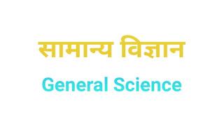 Quiz No. - 100 | सामान्य विज्ञान के महत्वपूर्ण प्रश्न रेलवे एवं एसएससी परीक्षाओं के लिए उपयोगी।