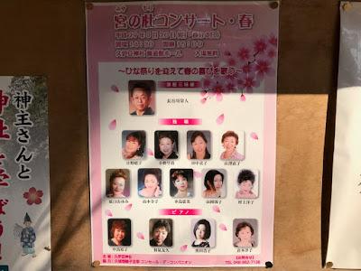 宮の杜コンサート・春(平成29年3月20日)