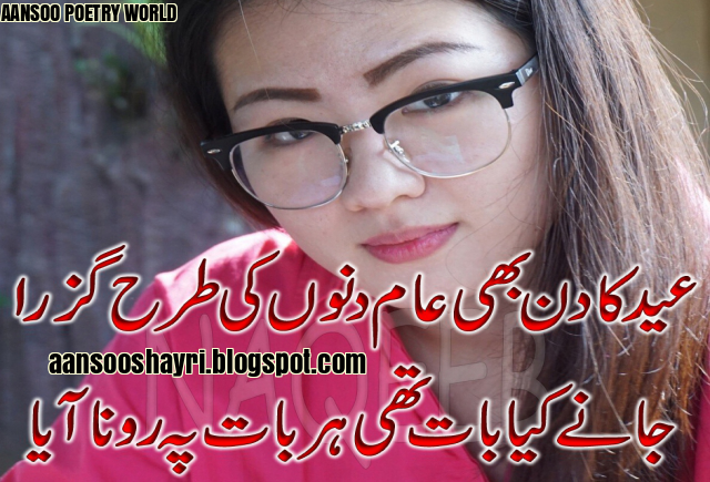 try World Best Poetry Collection Website By MOHAMMAD WAQAS