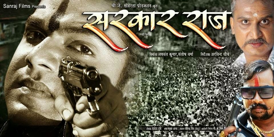 Sarkar Raj (2016) Bhojpuri Movie Trailer